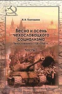 Весна и осень чехословацкого социализма