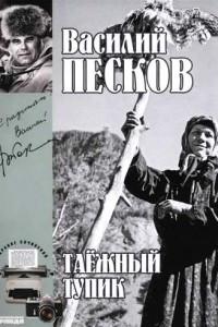 Василий Песков. Полное собрание сочинений. Том 14. Таежный тупик
