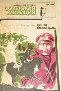 Конец Волкодава