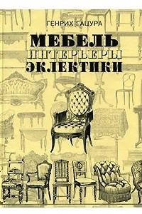 Мебель и интерьеры периода эклектики