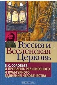 Россия и Вселенская Церковь. В. С. Соловьев и проблема религиозного и культурного единения человечества