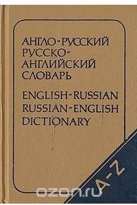 Карманный англо-русский и русско-английский словарь