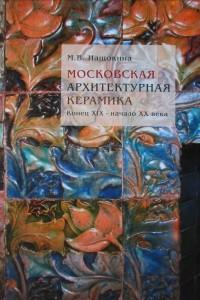 Московская архитектурная керамика. Конец XIX - начало ХХ века