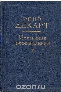 Ренэ Декарт. Избранные произведения