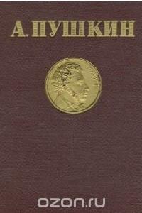 А. Пушкин. Избранные произведения