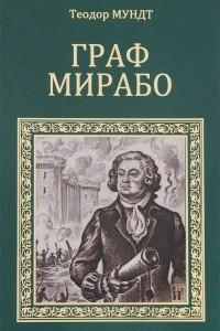 Граф Мирабо
