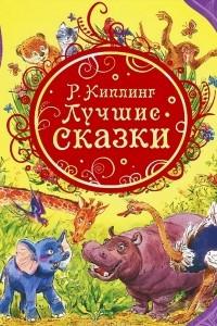 Р. Киплинг. Лучшие сказки