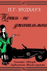 Тетки - не джентльмены