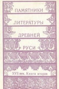 Памятники литературы Древней Руси. XVII век. Книга 2
