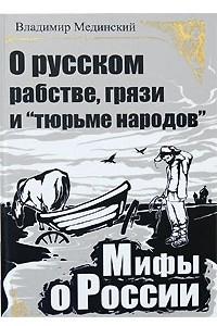 О русском рабстве, грязи и