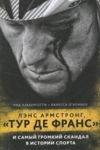 Лэнс Армстронг,