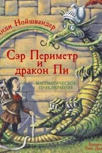 Сэр Периметр и Дракон Пи