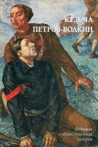 Кузьма Петров-Водкин
