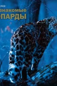 Мои знакомые леопарды