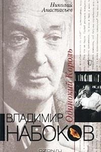 Владимир Набоков. Одинокий Король