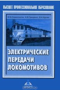 Электрические передачи локомотивов