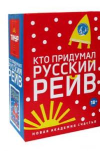 Кто придумал русский рейв (комплект из 2-х книг)