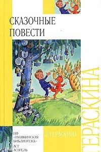 Л. Гераскина. Сказочные повести