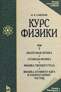 Курс физики. В 3 томах. Том 3. Квантовая оптика. Атомная физика. Физика твердого тела. Физика атомного ядра и элементарных частиц
