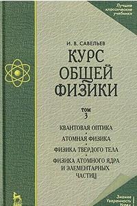 Курс общей физики в 3-х тт. Квантовая оптика. Атомная физика. Физика твердого тела. Т.3. Изд.4