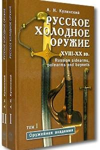 Русское холодное оружие XVII-XX вв.