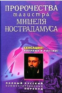Пророчества магистра Мишеля Нострадамуса. Полный русский комментированный перевод