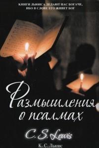 Размышление о псалмах