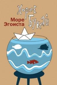 Море эгоиста