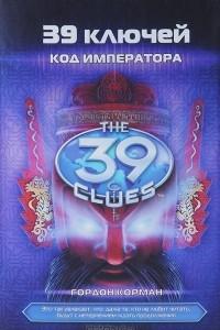 39 ключей. Книга 8. Код императора