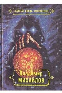 Владимир Михайлов. Избранные произведения. Том 3