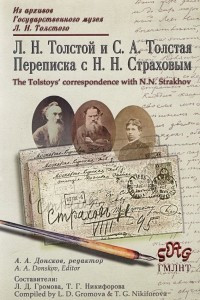 Л. Н. Толстой и С. А. Толстая. Переписка с Н. Н. Страховым