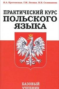 Практический курс польского языка. Базовый учебник