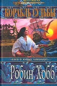 Корабль судьбы. Книга 1