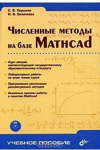 Численные методы на базе Mathcad (+ CD)