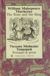 The Rose and The Ring / Кольцо и роза
