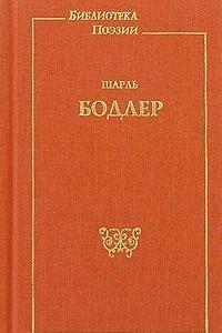 Шарль Бодлер. Стихотворения