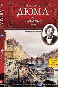Асканио (том 1)