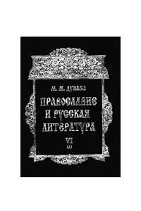 Православие и русская литература. В 6-ти частях. Ч. VI/1