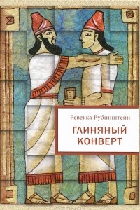 Глиняный конверт