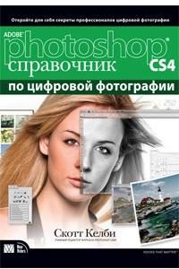Adobe Photoshop CS4. Справочник по цифровой фотографии