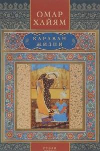 Омар Хайям.Караван жизни