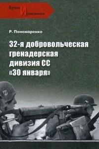 32-я добровольческая гренадерская дивизия СС