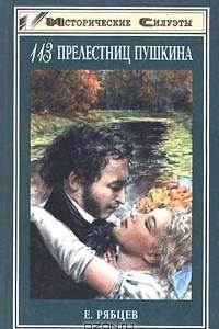 113 прелестниц Пушкина