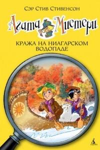 Агата Мистери. Книга 4. Кража на Ниагарском водопаде