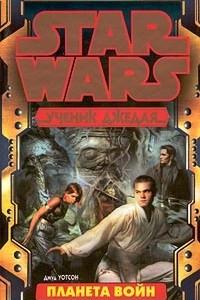 Star Wars: Ученик Джедая. Планета войн