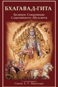 Бхагавад-гита: скрытый нектар Сладчайшего Абсолюта