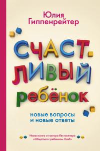 Счастливый ребенок. Новые вопросы и новые ответы