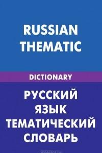 Русский язык. Тематический словарь / Russian Thematic