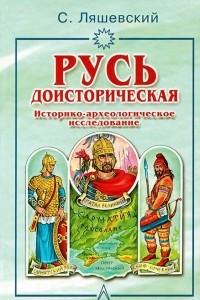 Русь доисторическая. Историко-археологическое исследование