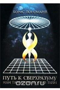 Путь к сверхразуму, или Таинственное без тайн